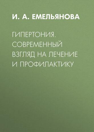 Инна Емельянова, Гипертония. Современный взгляд на лечение и профилактику
