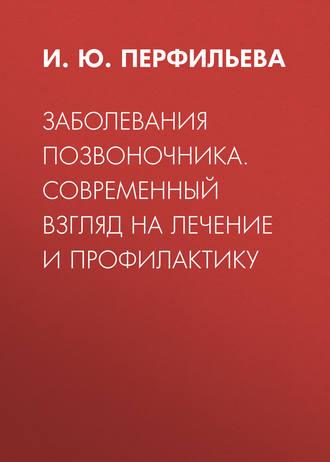 Инесса Перфильева, Заболевания позвоночника. Современный взгляд на лечение и профилактику