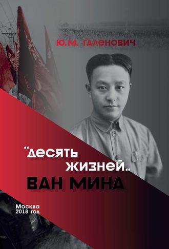 Юрий Галенович, Десять жизней Ван Мина