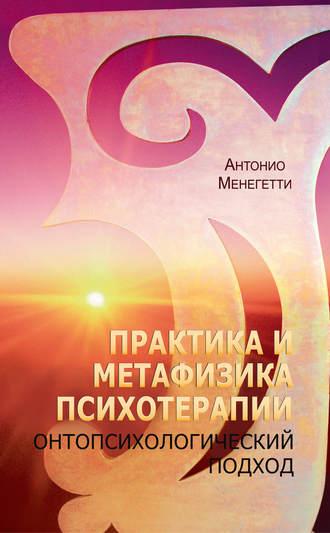 Антонио Менегетти, Практика и метафизика психотерапии. Онтопсихологический подход