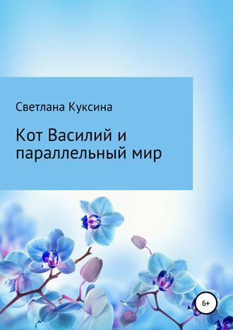 Светлана Куксина, Кот Василий и параллельный мир
