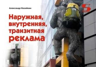 Александр Назайкин, Наружная, внутренняя, транзитная реклама