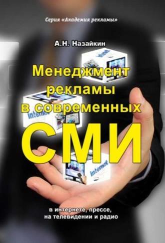 Александр Назайкин, Менеджмент рекламы в современных СМИ