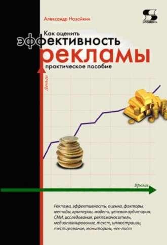Александр Назайкин, Как оценить эффективность рекламы. Практическое пособие