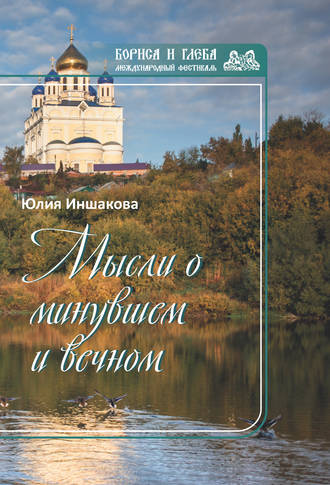Юлия Иншакова, Мысли о минувшем и вечном. Книга стихов