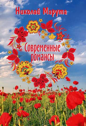 Николай Марута, Современные романсы