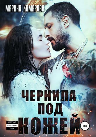 Марина Комарова, Чернила под кожей