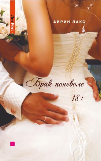 Айрин Лакс, Брак поневоле