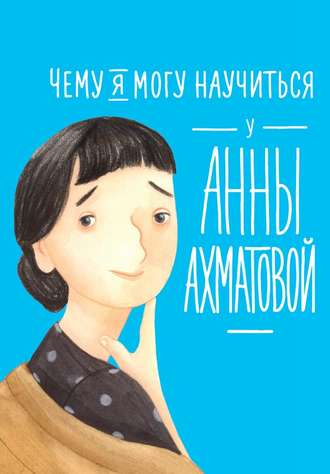 Елена Смешливая, Чему я могу научиться у Анны Ахматовой
