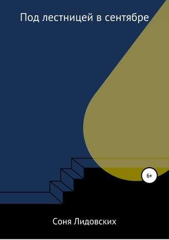 Соня Лидовских, Под лестницей в сентябре