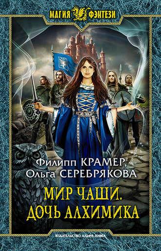 Филипп Крамер, Ольга Серебрякова, Мир Чаши. Дочь алхимика