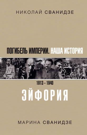 Николай Сванидзе, Марина Сванидзе, Погибель Империи. Наша история. 1913–1940. Эйфория