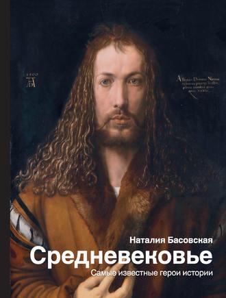 Наталия Басовская, Средневековье. Самые известные герои истории