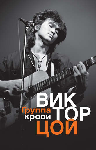 Виктор Цой, Виталий Калгин, Группа крови
