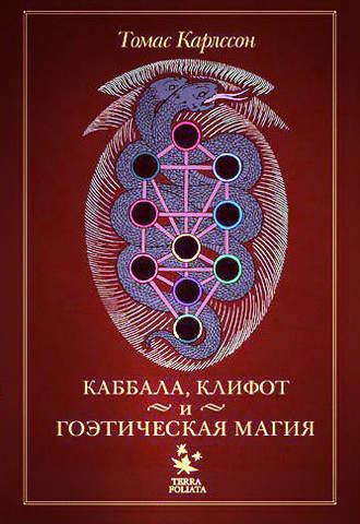 Томас Карлссон, Каббала, клифот и гоэтическая магия