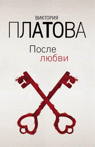 Виктория Платова, После любви