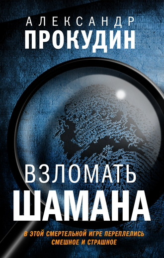 Александр Прокудин, Взломать шамана