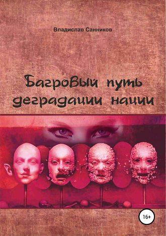 Владислав Санников, Багровый путь деградации нации