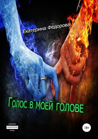 Екатерина Федорова, Голос в моей голове
