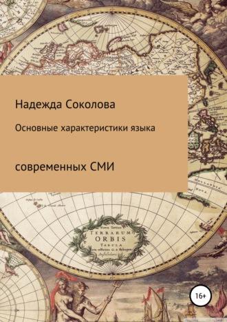 Надежда Соколова, Основные характеристики языка современных СМИ