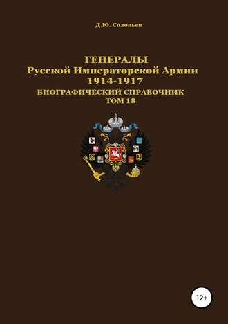 Денис Соловьев, Генералы Русской Императорской Армии. 1914—1917 гг. Том 18