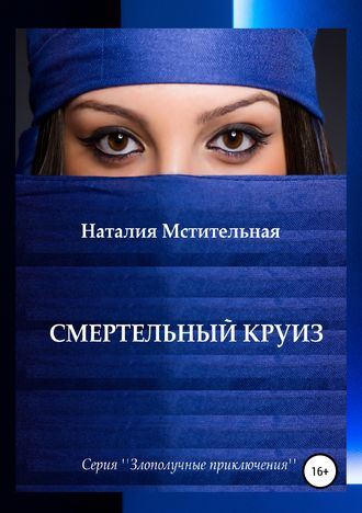 Наталия Мстительная, Смертельный круиз