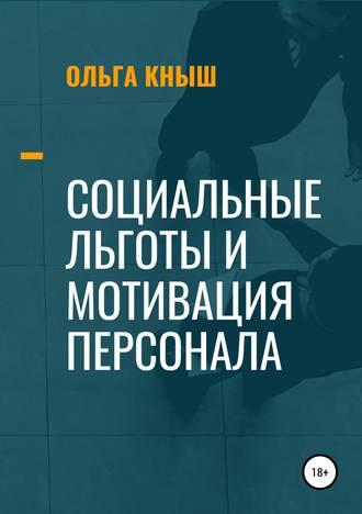 Ольга Кныш, Социальные льготы и мотивация персонала