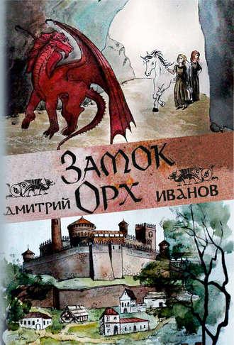 Дмитрий Иванов, Замок Орх