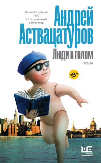 Андрей Аствацатуров, Люди в голом