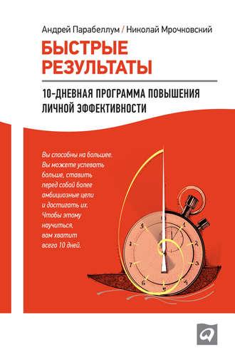 Николай Мрочковский, Быстрые результаты: 10-дневная программа повышения личной эффективности