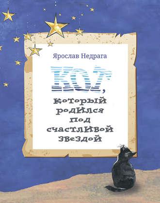 Ярослав Недрага, Кот, который родился под счастливой звездой