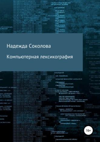 Надежда Соколова, Компьютерная лексикография