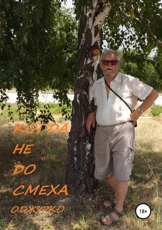 Олег Джурко, Когда не до смеха