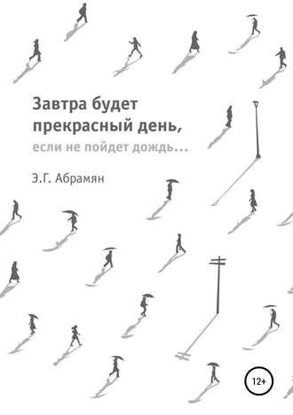 Элеонора Абрамян, Завтра будет прекрасный день, если не пойдет дождь