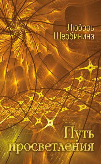 Любовь Щербинина, Путь просветления
