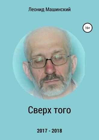 Леонид Машинский, Сверх того