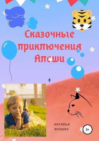 Наталья Аношко, Сказочные приключения Алёши