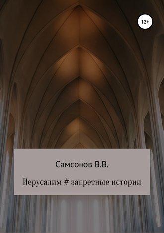 Владимир Самсонов, Иерусалим # Запретные истории