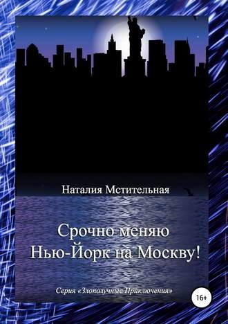 Наталия Мстительная, Срочно меняю Нью-Йорк на Москву!