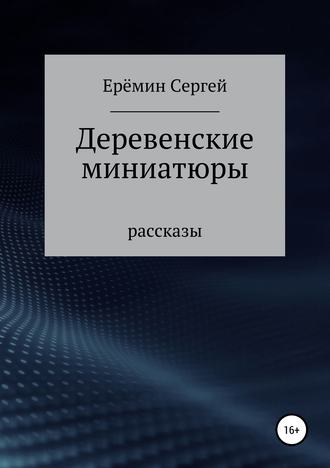 Сергей Еремин, Деревенские миниатюры. Сборник рассказов