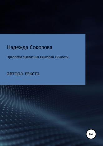 Надежда Соколова, Проблема выявления языковой личности автора текста