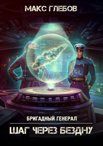 Макс Глебов, Шаг через бездну