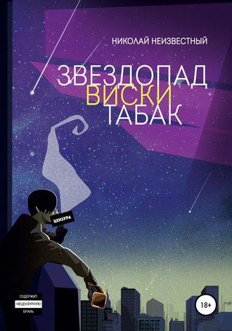 Николай Незвестный, Звездопад виски табак