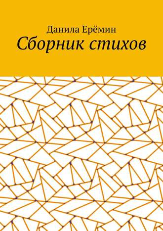 Данила Ерёмин, Сборник стихов
