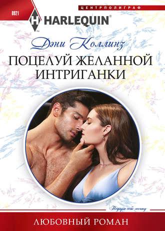 Дэни Коллинз, Поцелуй желанной интригантки