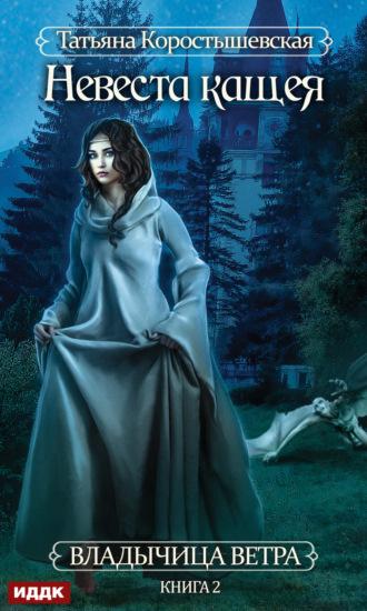Татьяна Коростышевская, Невеста Кащея