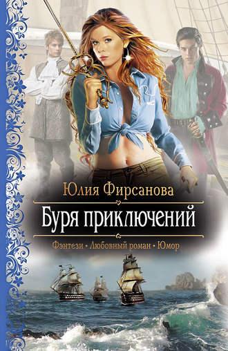 Юлия Фирсанова, Буря приключений