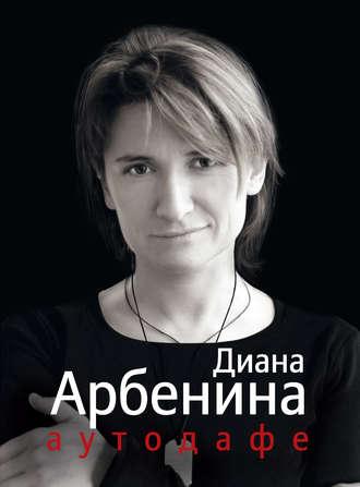 Диана Арбенина, Аутодафе