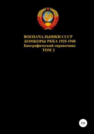 Денис Соловьев, Военачальники СССР. Комкоры РККА 1935-1940. Том 2