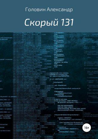 Александр Головин, Скорый 131